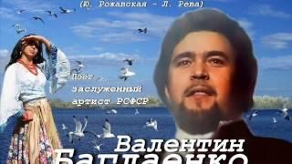 Валентин Баглаенко - Летят в небе чайки
