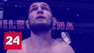 Хабиб привез пояс UFC в Дагестан: Макгрегор жаждет реванша, Америка - штрафа - Россия 24