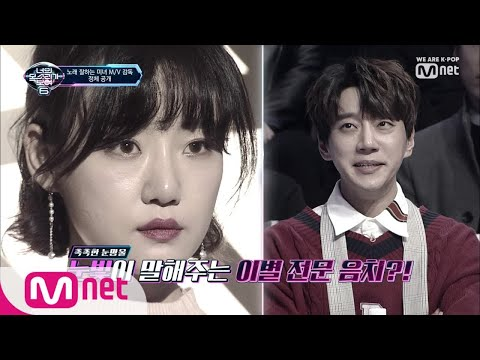 [ENG sub] I can see your voice 6 [1회] '이별전문' 눈망울! 노래 잘하는 미녀 M/V감독 'Going home' 190118 EP.1
