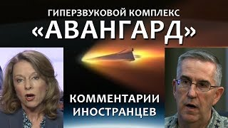 "Запуск ракеты комплекса ""АВАНГАРД"" - Реакция иностранцев"