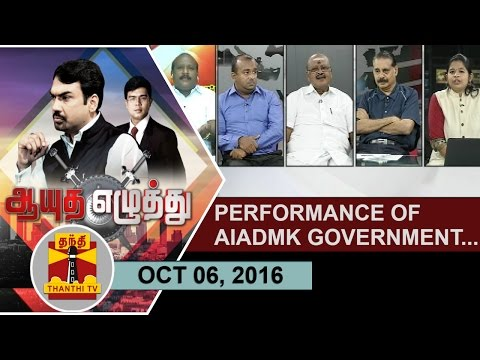 -06-10-2016-Ayutha-Ezhuthu-Performance-of-AIADMK-Government--Thanthi-TV
