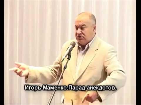 Игорь Маменко  Парад Анекдотов Юмор Приколы видео