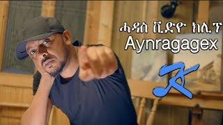 Tesfealem Arefaine - Korchach - Aynragagex - New Eritrean Music 2018 - ( Official Music Video )