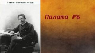 Антон Павлович Чехов.   Палата №6.   аудиокнига.