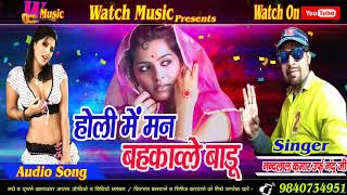 New And Old Holi Hindi Songs List || Holi Special Songs Hindi 2019 Singer Nandu Jee