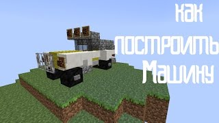 Как построить Машину-ДЖИП | Minecraft