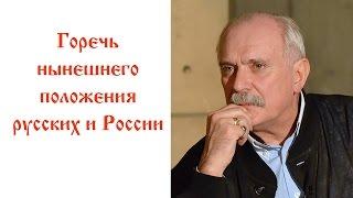 Никита Михалков - Горечь нынешнего положения руccких и России