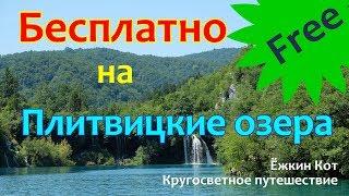 Бесплатно на Плитвицкие озера, Хорватия