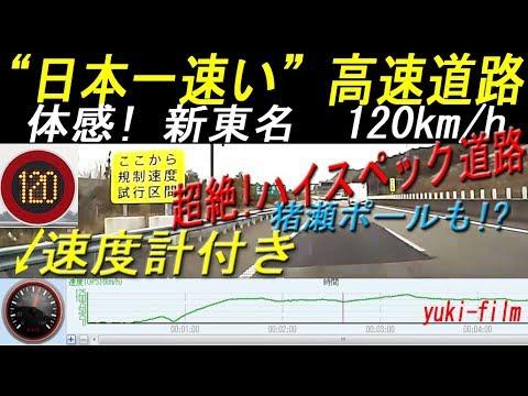 """""""日本一速い''高速道路をリアルに体感!! 新東名の時速120kmの特例区間を時速120kmで走行体験。全区間ノーカツト。120km/h SHIN TOMEI EXPWY Shizuoka/Japan"""