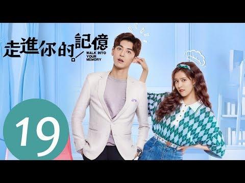 ENG SUB《走进你的记忆 Walk into Your Memory》EP19——主演:宋妍霏,赵志伟,钟祺