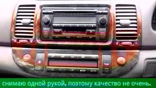 Как снять радио, тойота Камри.