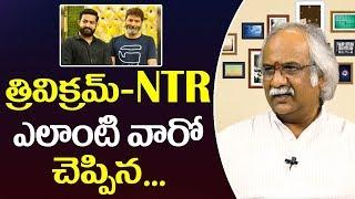 త్రివిక్రమ్ - ఎన్టీఆర్ ఎలాంటి వారో బయటపెట్టిన సుధాకర్ || Subhalekha Sudhakar About NTR - Trivikram