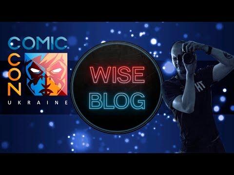 Я иду на Comic Con Ukraine   Новое оформление   WISE BLOG