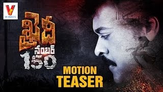 Khaidi Number 150 First Look  Motion Teaser  Chiranjeevi  KHAIDINUMBER150