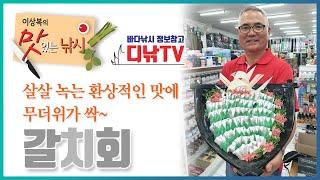 갈치 금어기 종료 기념 - 갈치회 만드는 방법, 살살 녹는 환상적인 맛에 무더위가 싹~
