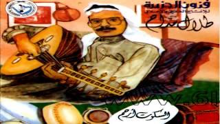 اغاني حصرية طلال مداح / آه من قلب / ألبوم جلسة رقم 30 تحميل MP3