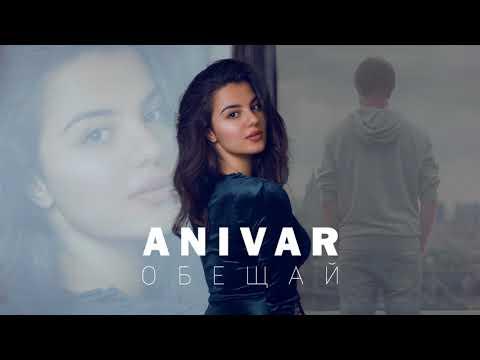 ANIVAR - Обещай