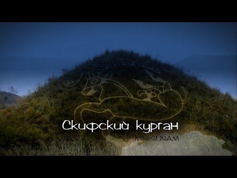 Скифский Курган