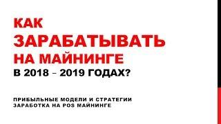 Как Зарабатывать на Майнинге в 2018 - 2019 годах? / Юрий Гава