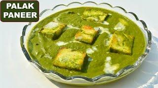 Palak Paneer Recipe in Hindi  CookWithNisha