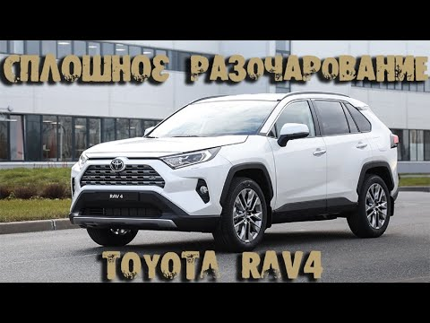Toyota RAV4. Чем может разочаровать владельца