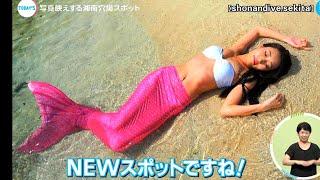 カナフルTV8月27日放送写真映えする湘南穴場スポット