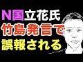 """【おさらい】死者は8人""""竹島""""を狙った韓国の漁船狩り"""
