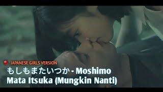 Ariel Noah - もしもまたいつか - Moshimo Mata Itsuka (Mungkin Nanti) By Japanese Girls Version