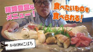 【湖国のグルメ】寿司居酒屋こばち【種類豊富なメニューから厳選5品】