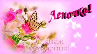 С Днём Рождения, Леночка! lavkachudec.ru