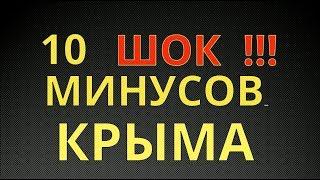 🔴🔴 Минусы в КРЫМУ. ВОТ ПОЭТОМУ НЕ ЕДУТ ТУРИСТЫ В КРЫМ.Крым 2018
