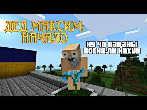 ВОТ И ПОМЕР ДЕД МАКСИМ - МАЙНКРАФТ МАШИНИМА