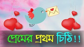 bangla propose love lettermy love story