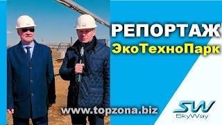 🎥 ЭкоТехноПарк,  бетонирование струнных рельсов SkyWay. Инвестиции Новый транспорт.