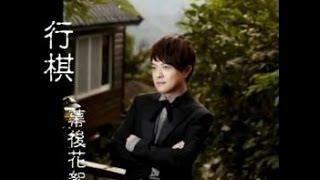 翁立友-行棋(MV幕後花絮)