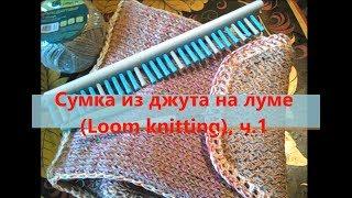 Сумка из джута на луме (Loom knitting), ч. 1
