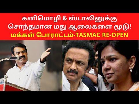 Tamil People takes on Tasmac Re-open | Kanimozhi and Stalin