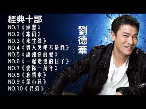 劉德華 Andy Lau 最经典十部歌曲珍藏 2018劉德華的10首最佳歌曲