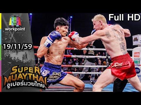 ซูเปอร์มวยไทย  | ไปโกรธกันมาจากไหน | SUPER MUAYTHAI | 19 พ.ย. 59 Full HD