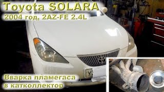 Toyota SOLARA (2AZ-FE): Вварка пламегаса в катколлектор