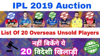IPL 2019 Auction - List Of 20 Unsold Overseas Players Prediction | MY cricket production