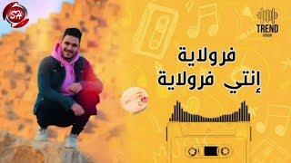 تحميل اغاني مهرجان انتي فراولايه - اسماعيل المصرى - MAHRAGAN ENTY FARWLAYA - ESMAEEL ELMASRY - 2020 MP3
