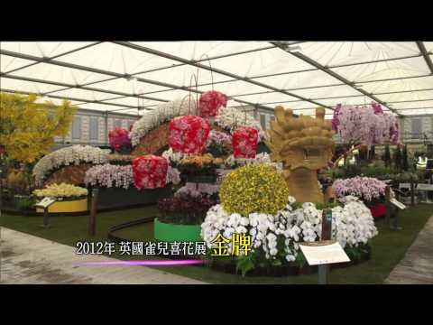 2014臺灣國際蘭展CF