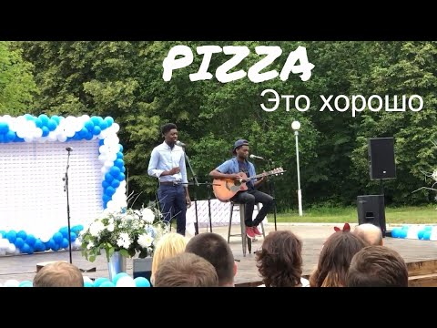 Пицца - Это хорошо (Cover)