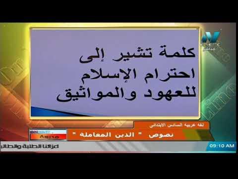 لغة عربية للصف السادس الابتدائي 2021  الحلقة 13 - نص ( الدين معاملة) & قصة على مبارك ( الفصل الثالث)