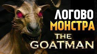 НАШЕЛ ЛОГОВО МОНСТРА! ГДЕ ЖИВЕТ ЧЕЛОВЕК КОЗЕЛ? - The Goatman