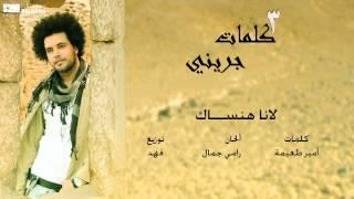 #عبدالفتاحالجريني - لانا هنساك | Abdulfettah Grini - La Ana Hansak