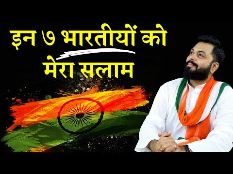7 Indians Who Changed The World - Independence Day Special