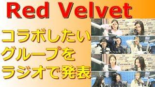 【Red Velvet】コラボしたいグループをラジオ番組で発表!
