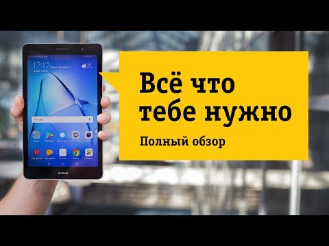 Планшет Huawei Mediapad T3 8.0 16Gb LTE серый - Видео